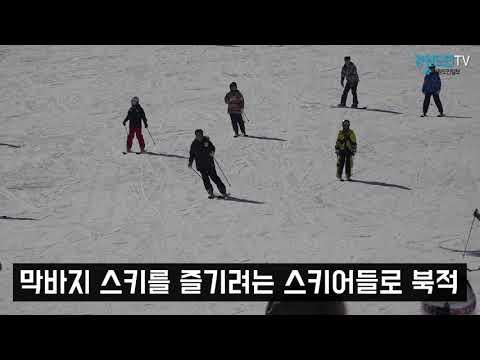 가는 겨울이 아쉬운 스키어들