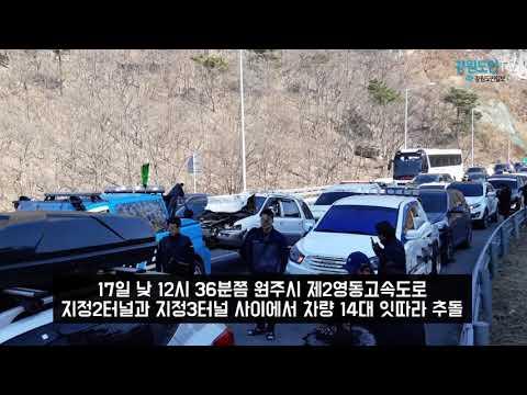 제2영동고속도로서 14중 추돌사고 발생