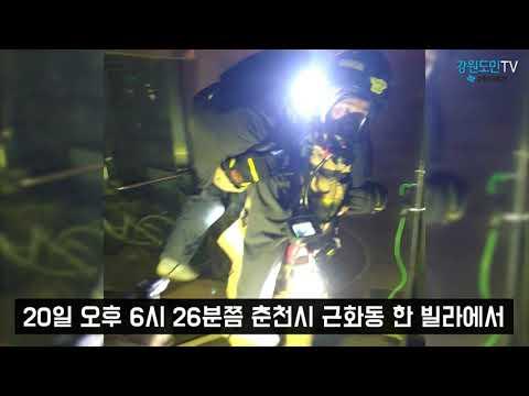 춘천 근화동 빌라서 화재…주민 9명 긴급구조