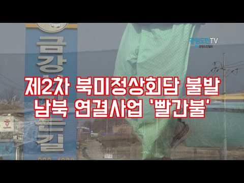 제2차 북미정상회담 불발, 금강산 관광 '빨간불'