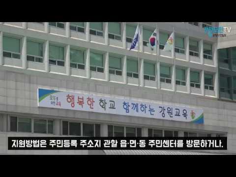 강원도교육청, '학생 교육급여 및 교육비 지원 신청 기간' 운영