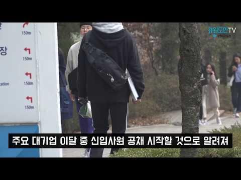 주요 대기업 '2019년 상반기 대졸 신입사원 공채' 시작