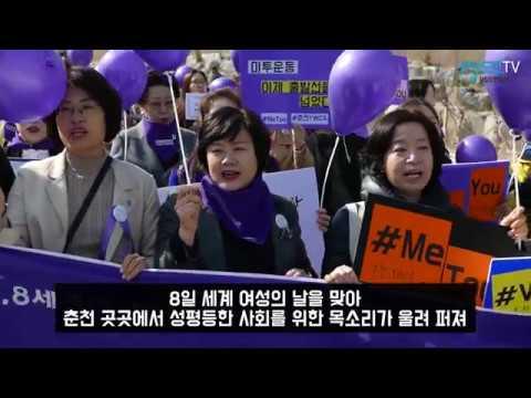 춘천에 울려 퍼진 여성들의 목소리