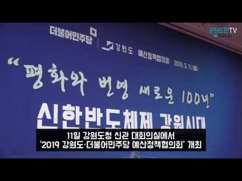 2019 강원도·더불어민주당 예산정책협의회