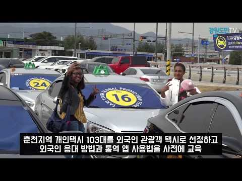 강원도 외국인 전용 관광택시 춘천 발대식 개최