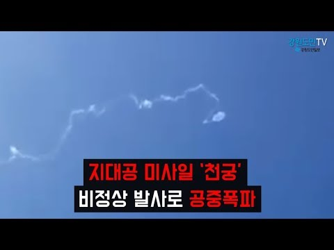 지대공 미사일 '천궁' 정비중 비정상 발사후 공중폭발