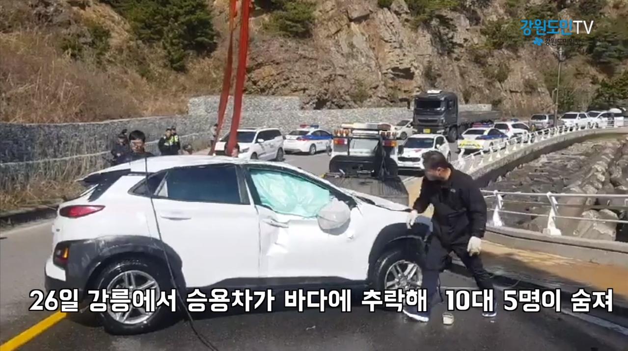 강릉 승용차 추락 사고…10대 5명 사망