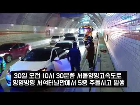 서울양양고속도로 터널서 5중 추돌사고 발생