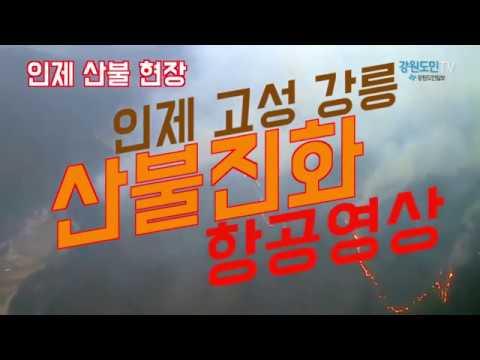 인제 고성 강릉 산불진화 항공영상