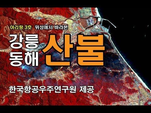 아리랑 3호 위성서 바라본 강릉 산불 피해지역