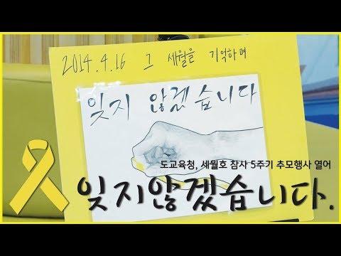 강원도교육청 세월호 참사 5주기 추모 행사