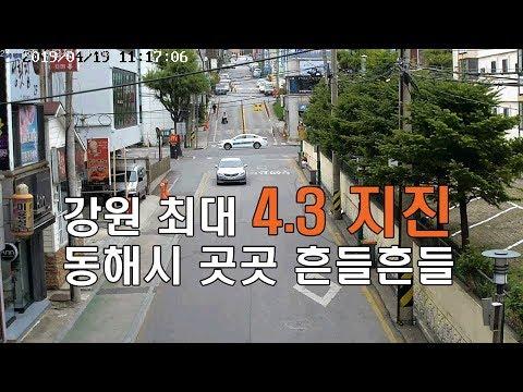 강원 역대급 '4.3 지진'에 동해시 곳곳 흔들