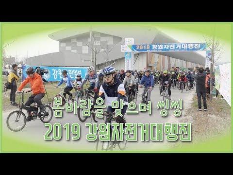봄바람 맞으며 씽씽 '2019 강원자전거대행진'
