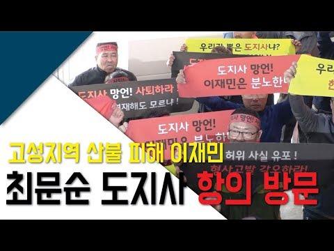 최문순 지사 발언에 고성 이재민 뿔났다…도청 항의 방문
