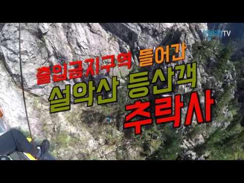 설악산 소토왕골서 50대 남녀 등산객 추락