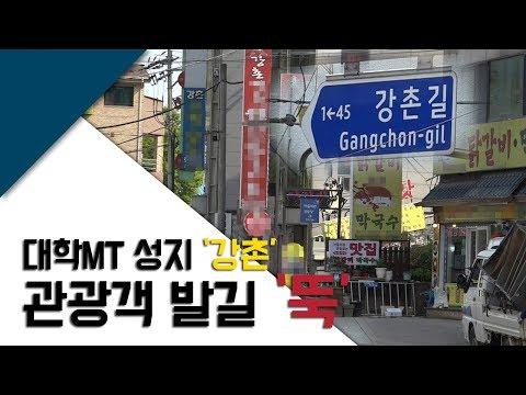 대학MT 성지 '강촌' 관광객 발길 '뚝'