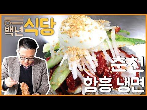 [백년식당] 춘천 함흥냉면(with 육개장)