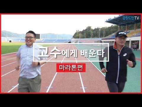 [고수에게 배운다] 마라톤