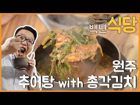 [백년식당] 원주 추어탕(with 총각김치)