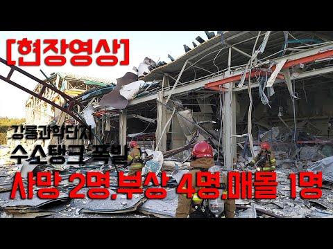 [현장영상] 강릉과학단지 수소탱크 폭발 6명 사상