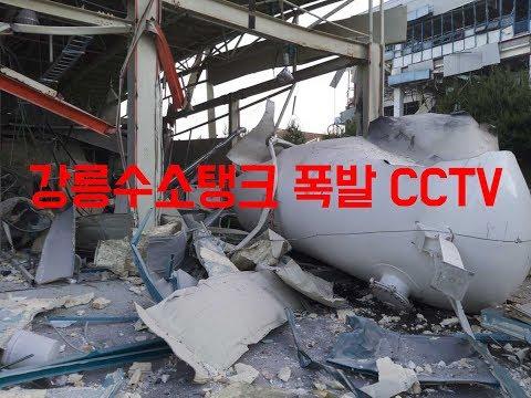쾅쾅! 전쟁터 폭탄 터지듯 폭발한 강릉 수소탱크