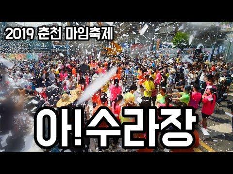 2019 춘천마임축제 '아!水라장'