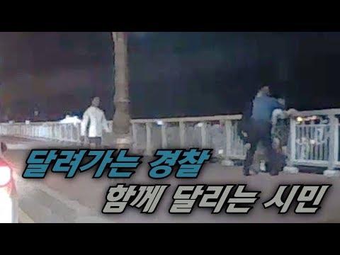 춘천 소양2교서 시민과 경찰 극단적 선택 막았다