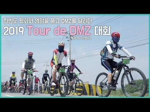 한반도 평화와 염원을 품고 DMZ를 달리다, 2019 Tour de DMZ뚜르 드 디엠지