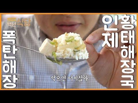 [백년식당] '폭탄해장' 인제 황태해장국&황태구이
