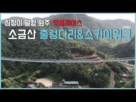 '심장이 덜컹' 원주 소금산 출렁다리&스카이워크