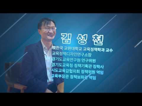 """2019 강원미래교육포럼 김성천 교수 """"미래교육이 시작되다"""""""