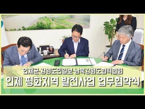 인제군 평화지역 발전사업 추진 업무협약식