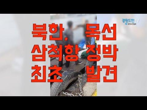북한 목선, 삼척항 정박 최초 발견 현장