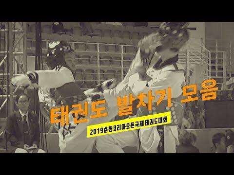 춘천 코리아오픈 태권도 발차기 모음