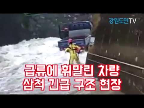 삼척 미로면 불어난 물에 고립된 트럭 운전자 구조 영상