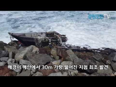 고성 거진 해안서 북한 소형목선 발견 현장 영상