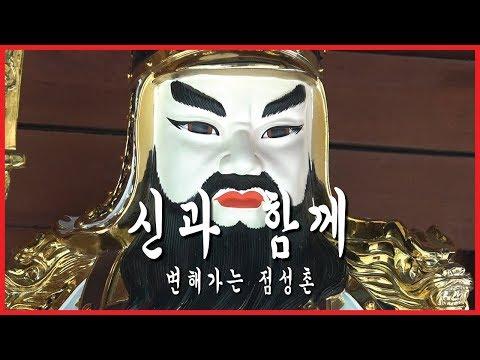 [신과 함께, 봉의산 사람들] 2. 변해가는 점성촌