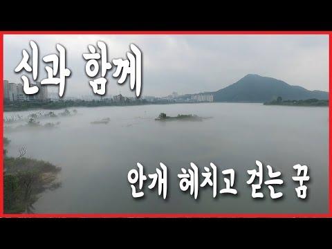 [신과 함께, 봉의산 사람들] 3. 안개 헤치고 걷는 꿈