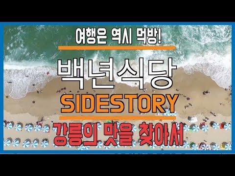 '강릉 현지인 추천 맛집 best 5'  백년식당 외전 - 강릉의 맛을 찾아서 1편