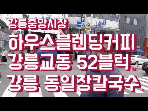 강릉맛집 BEST 5 제2편 '기분좋은맛집'