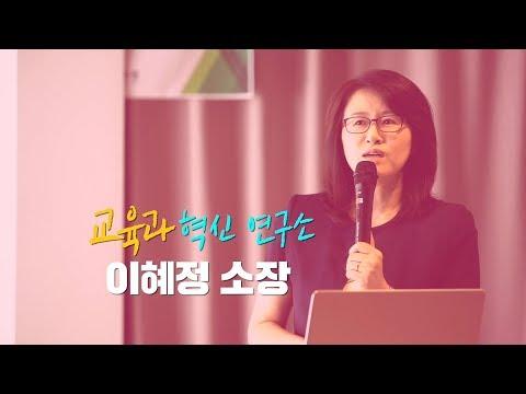 이혜정 교육과혁신연구소 소장 특강 '대한민국 교육혁신-평가를 바꿔야 교육이 바뀐다'