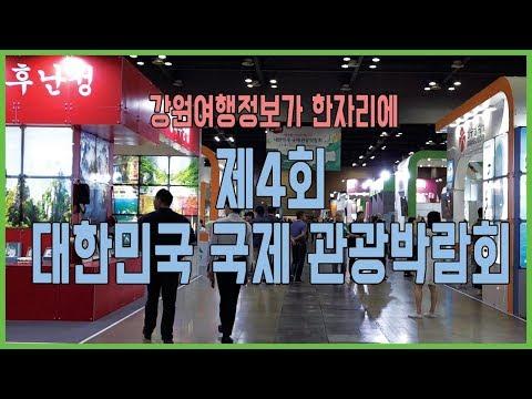 제4회 대한민국 국제 관광박람회