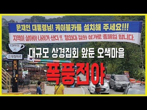 대규모 상경집회를 앞둔 오색마을 '폭풍전야'