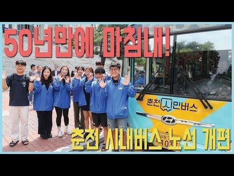 50년만에 개편된 춘천 시내버스 '청춘노선' 직접 타보니