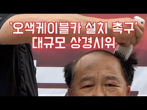 '오색케이블카 설치 촉구' 청와대 앞 양양군수 삭발식
