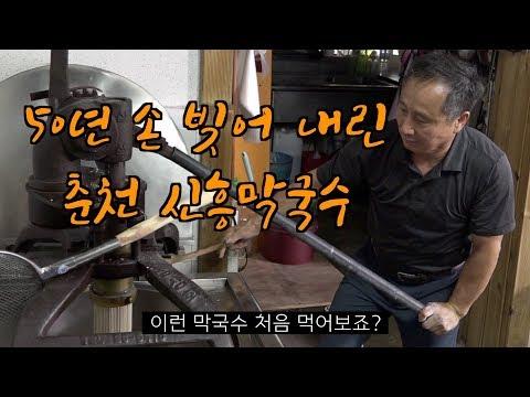 순메밀 막국수 맛집을 찾아,  50년 손 빚어내린  춘천 신흥막국수