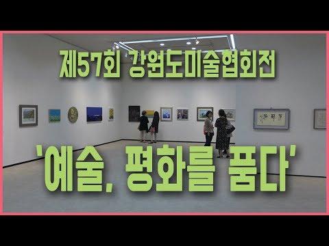 '예술,평화를 품다' 제57회 강원도미술협회전
