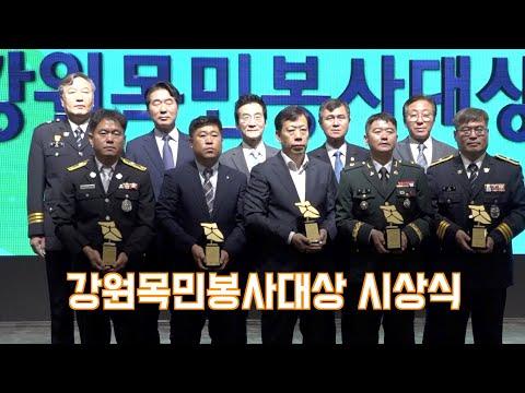제21회 강원목민봉사대상 시상식