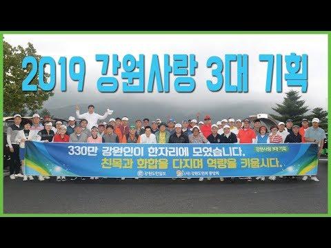 2019 강원사랑 3대 기획 행사