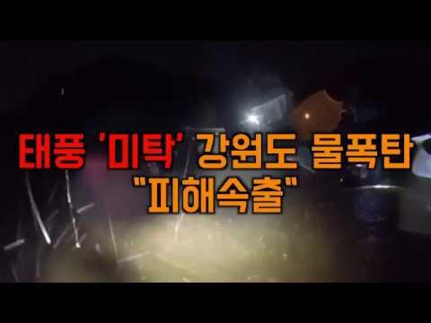 태풍 '미탁' 물폭탄 쏟아진 강릉·삼척 긴박했던 순간